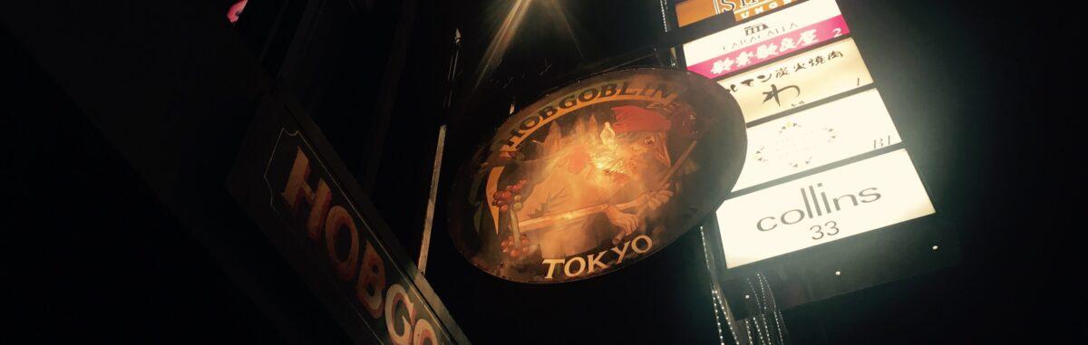 赤坂 ホブゴブリン HOBGOBLIN