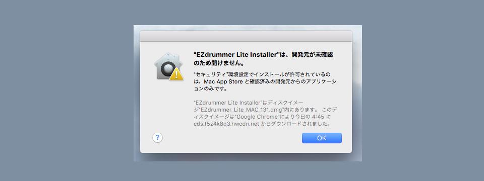 Mac 『開発元が未確認のため開けません。』対処方法