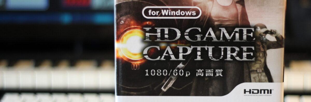 HDMIキャプチャー『I-O DATE GV-USB3/HD』レビュー