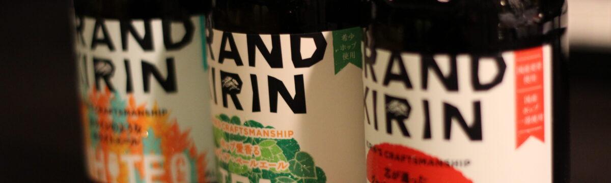 クラフトビール『GRAND KIRIN』飲み比べてみた