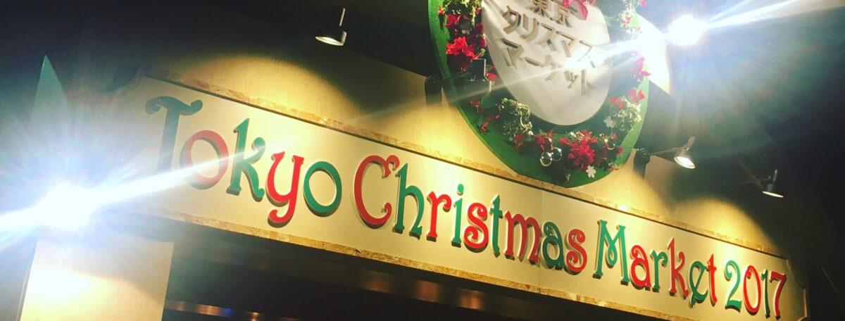 【日比谷公園】東京クリスマスマーケット 2017 行ってきた