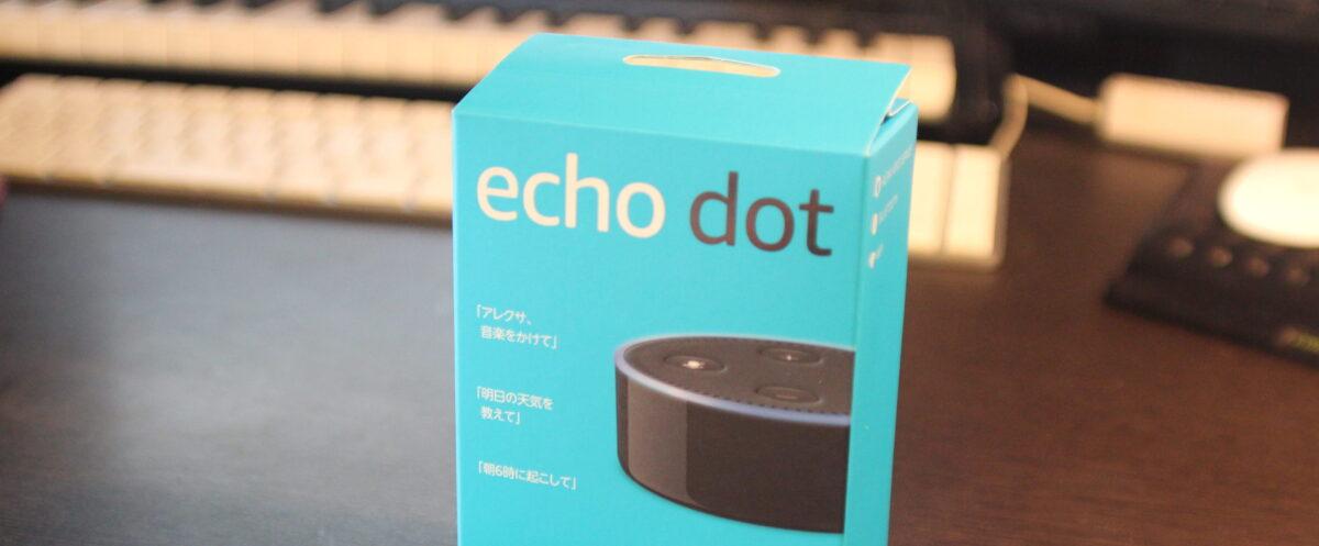 【Amazon Echo dot】Alexa(アレクサ)を使ってみたレビュー