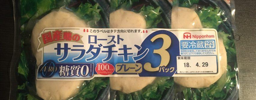 スーパーで購入出来るサラダチキン一覧