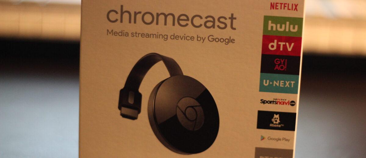 【Google】Chromecastのセットアップ方法